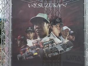 suzuka2