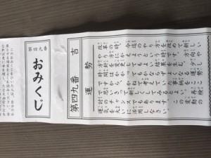 2016omikuji-1