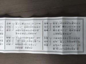 2016omikuji-2